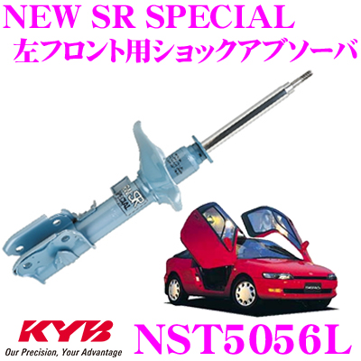 KYB カヤバ ショックアブソーバー NST5056Lトヨタ セラ (10系) 用NEW SR SPECIAL(ニューSRスペシャル)左フロント用1本