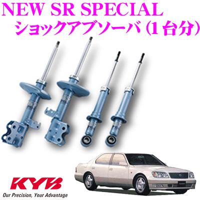 KYB カヤバ ショックアブソーバー トヨタ セルシオ (20系)用NEW SR SPECIAL(ニューSRスペシャル)1台分セット【NSF9023&NSF9088】