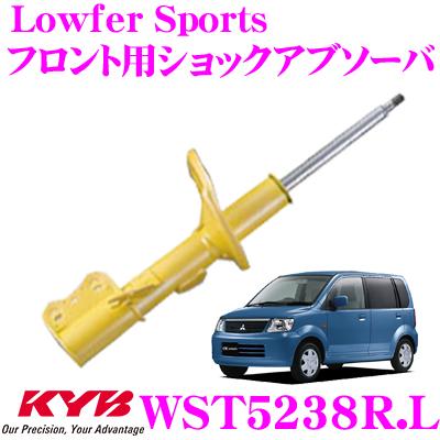 KYB カヤバ ショックアブソーバー WST5238R.L三菱 eKワゴン (H81W) 用Lowfer Sports(ローファースポーツ) フロント用1本