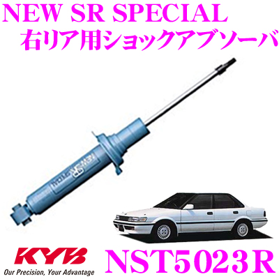KYB カヤバ ショックアブソーバー NST5023Rトヨタ スプリンター (90系) 用NEW SR SPECIAL(ニューSRスペシャル)右リア用1本
