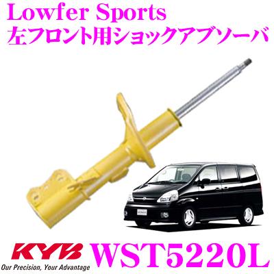 KYB カヤバ ショックアブソーバー WST5220L日産 セレナ (PC24/VC24/PNC24/VNC24) 用Lowfer Sports(ローファースポーツ) 左フロント用1本