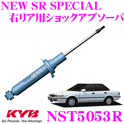 KYB カヤバ ショックアブソーバー NST5053Rトヨタ スプリンター (90系) 用NEW SR SPECIAL(ニューSRスペシャル)右リア用1本