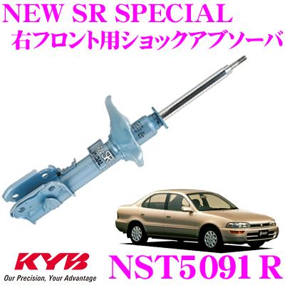 KYB カヤバ ショックアブソーバー NST5091Rトヨタ スプリンター (100系) 用NEW SR SPECIAL(ニューSRスペシャル)右フロント用1本