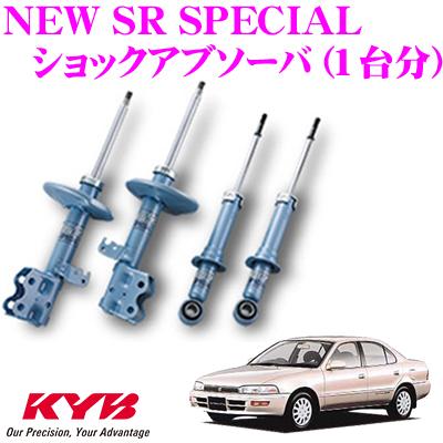 KYB カヤバ ショックアブソーバー トヨタ スプリンター (100系)用NEW SR SPECIAL(ニューSRスペシャル)1台分セット【NST5151R&NST5151L&NSG5643】