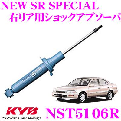 KYB カヤバ ショックアブソーバー NST5106Rトヨタ スプリンター スプリンターカリブ (100系 110系) 用NEW SR SPECIAL(ニューSRスペシャル)右リア用1本