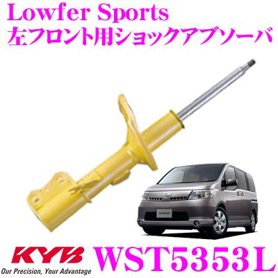 KYB カヤバ ショックアブソーバー WST5353L日産 セレナ (NC25) 用Lowfer Sports(ローファースポーツ) 左フロント用1本