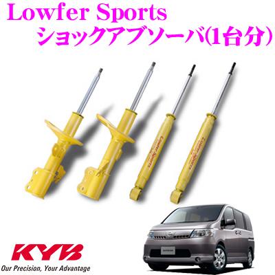 KYB カヤバ ショックアブソーバー日産 セレナ (NC25) 用Lowfer Sports(ローファースポーツ) 1台分セット【WST5353L&WST5353R&WSF1092】