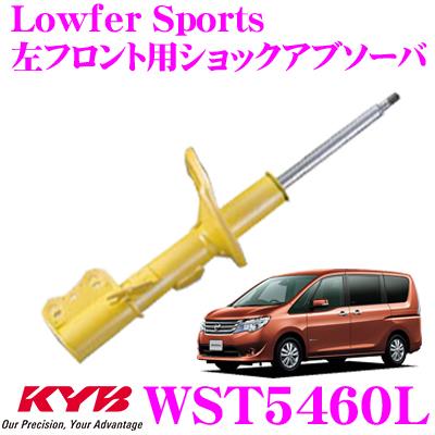 KYB カヤバ ショックアブソーバー WST5460L日産 セレナ (NC26/FNC26) 用Lowfer Sports(ローファースポーツ) 左フロント用1本