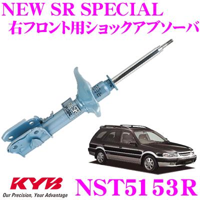 KYB カヤバ ショックアブソーバー NST5153Rトヨタ スプリンターカリブ (110系) 用NEW SR SPECIAL(ニューSRスペシャル)右フロント用1本