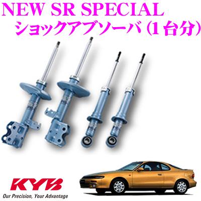 KYB カヤバ ショックアブソーバー トヨタ セリカ (180系)用NEW SR SPECIAL(ニューSRスペシャル)1台分セット【NSC4091&NST5045R&NST5045L】