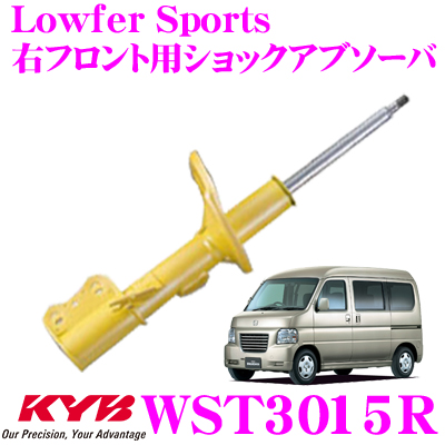 KYB カヤバ ショックアブソーバー WST3015Rホンダ バモス/バモスホビオ (HM1/HM2/HM3/HM4/HJ1/HJ2) 用Lowfer Sports(ローファースポーツ) 右フロント用1本