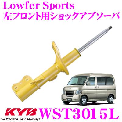 KYB カヤバ ショックアブソーバー WST3015Lホンダ バモス/バモスホビオ (HM1/HM2/HM3/HM4/HJ1/HJ2) 用Lowfer Sports(ローファースポーツ) 左フロント用1本
