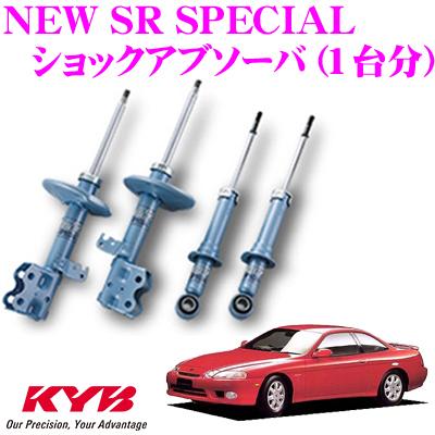 KYB カヤバ ショックアブソーバー トヨタ ソアラ (30系)用 NEW SR SPECIAL(ニューSRスペシャル)1台分セット 【NSF9025&NSF9026】