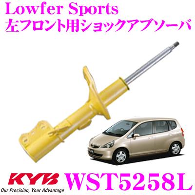 KYB カヤバ ショックアブソーバー WST5258Lホンダ フィット (GD1/GD3) 用Lowfer Sports(ローファースポーツ) 左フロント用1本