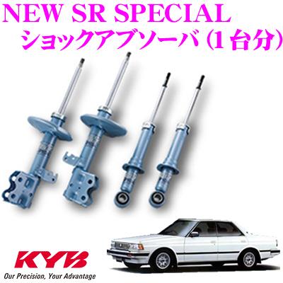 KYB カヤバ ショックアブソーバー トヨタ チェイサー (60系 70系)用NEW SR SPECIAL(ニューSRスペシャル)1台分セット【NSC4046X&NSG4767X】