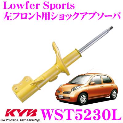 KYB カヤバ ショックアブソーバー WST5230L日産 マーチ (K12/AK12/BK12) 用Lowfer Sports(ローファースポーツ) 左フロント用1本