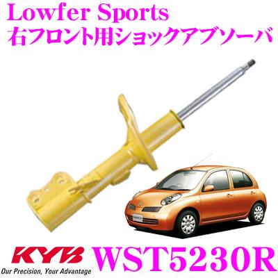 KYB カヤバ ショックアブソーバー WST5230R日産 マーチ (K12/AK12/BK12) 用Lowfer Sports(ローファースポーツ) 右フロント用1本