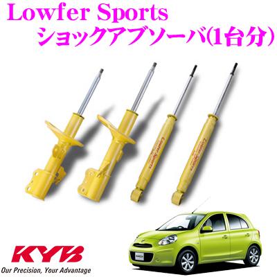 KYB カヤバ ショックアブソーバー日産 マーチ (K13) 用Lowfer Sports(ローファースポーツ) 1台分セット【WST5441L&WST5441R&WSF1120】