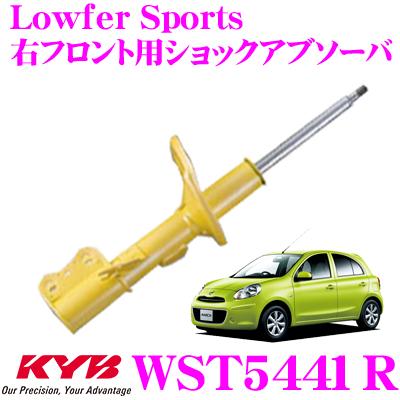 KYB カヤバ ショックアブソーバー WST5441R日産 マーチ (K13) 用Lowfer Sports(ローファースポーツ) 右フロント用1本