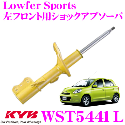 KYB カヤバ ショックアブソーバー WST5441L日産 マーチ (K13) 用Lowfer Sports(ローファースポーツ) 左フロント用1本