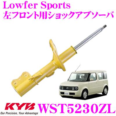 KYB カヤバ ショックアブソーバー WST5230ZL日産 キューブ (BZ11/BGZ11) 用Lowfer Sports(ローファースポーツ) 左フロント用1本