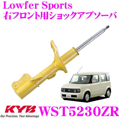 KYB カヤバ ショックアブソーバー WST5230ZR日産 キューブ (BZ11/BGZ11) 用Lowfer Sports(ローファースポーツ) 右フロント用1本