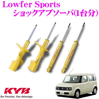 KYB カヤバ ショックアブソーバー日産 キューブ (BZ11/BGZ11) 用Lowfer Sports(ローファースポーツ) 1台分セット【WST5230ZL&WST5230ZR&WSF1041Z】