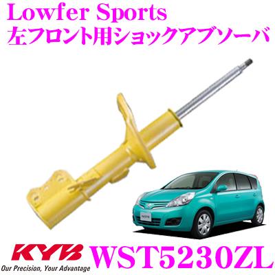 KYB カヤバ ショックアブソーバー WST5230ZL日産 ノート (E11/NE11) 用Lowfer Sports(ローファースポーツ) 左フロント用1本