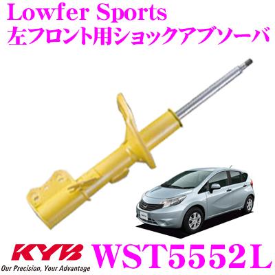 KYB カヤバ ショックアブソーバー WST5552L日産 ノート (E12/NE12) 用Lowfer Sports(ローファースポーツ) 左フロント用1本