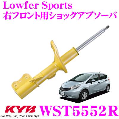 KYB カヤバ ショックアブソーバー WST5552R日産 ノート (E12/NE12) 用Lowfer Sports(ローファースポーツ) 右フロント用1本