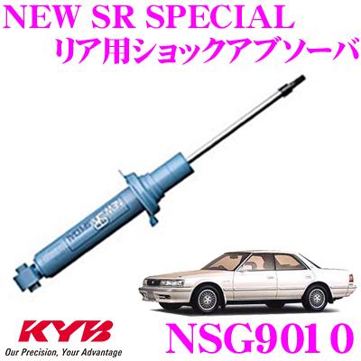 KYB カヤバ ショックアブソーバー NSG9010トヨタ チェイサー (80系) 用NEW SR SPECIAL(ニューSRスペシャル)リア用1本