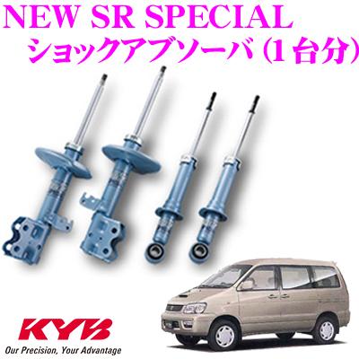 KYB カヤバ ショックアブソーバー トヨタ 50系 タウンエース ライトエース 用NEW SR SPECIAL(ニューSRスペシャル)1台分セット【NSF2048&NSF2049】