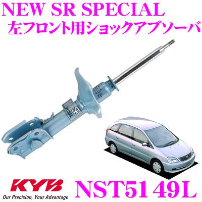 KYB カヤバ ショックアブソーバー NST5149Lトヨタ ナディア (10系) 用NEW SR SPECIAL(ニューSRスペシャル)左フロント用1本