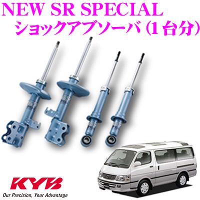 KYB カヤバ ショックアブソーバー トヨタ 100系 110系 120系 ハイエース レジアスエース 用 NEW SR SPECIAL(ニューSRスペシャル)1台分セット 【NSF2027&NSF2071】