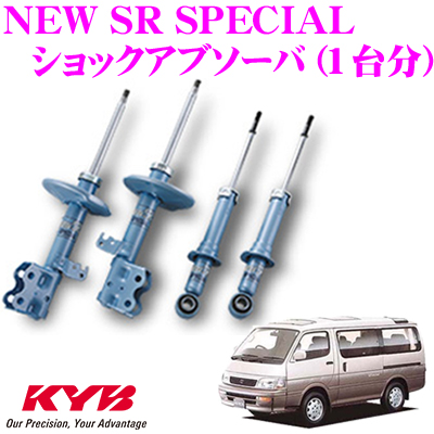 KYB カヤバ ショックアブソーバー トヨタ 100系 110系 120系 ハイエース レジアスエース 用NEW SR SPECIAL(ニューSRスペシャル)1台分セット【NSF2029&NSF2030】