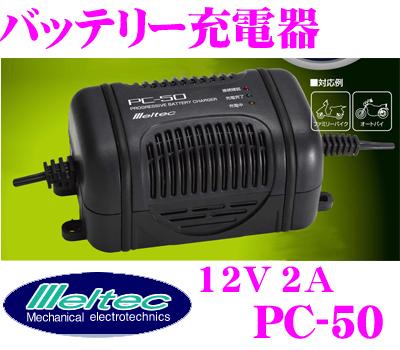 대자동차공학업 Meltec PC-50 배터리 충전기