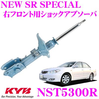 KYB カヤバ ショックアブソーバー NST5300Rトヨタ カムリ (30系) 用NEW SR SPECIAL(ニューSRスペシャル)右フロント用1本