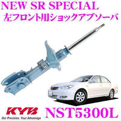 KYB カヤバ ショックアブソーバー NST5300Lトヨタ カムリ (30系) 用NEW SR SPECIAL(ニューSRスペシャル)左フロント用1本