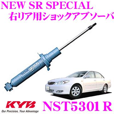KYB カヤバ ショックアブソーバー NST5301Rトヨタ カムリ (30系) 用NEW SR SPECIAL(ニューSRスペシャル)右リア用1本