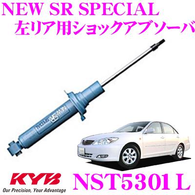 KYB カヤバ ショックアブソーバー NST5301Lトヨタ カムリ (30系) 用NEW SR SPECIAL(ニューSRスペシャル)左リア用1本