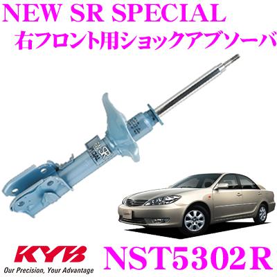 KYB カヤバ ショックアブソーバー NST5302Rトヨタ カムリ (30系) 用NEW SR SPECIAL(ニューSRスペシャル)右フロント用1本