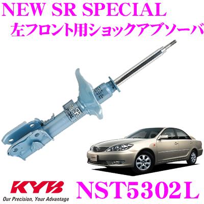 KYB カヤバ ショックアブソーバー NST5302Lトヨタ カムリ (30系) 用NEW SR SPECIAL(ニューSRスペシャル)左フロント用1本