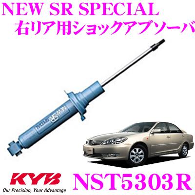 KYB カヤバ ショックアブソーバー NST5303Rトヨタ カムリ (30系) 用NEW SR SPECIAL(ニューSRスペシャル)右リア用1本