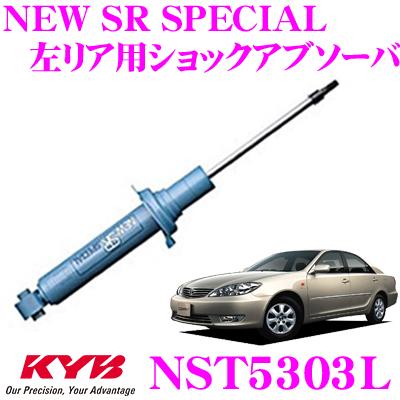 KYB カヤバ ショックアブソーバー NST5303L トヨタ カムリ (30系) 用 NEW SR SPECIAL(ニューSRスペシャル)左リア用1本