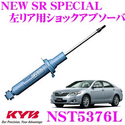 KYB カヤバ ショックアブソーバー NST5376Lトヨタ カムリ (40系) 用NEW SR SPECIAL(ニューSRスペシャル)左リア用1本