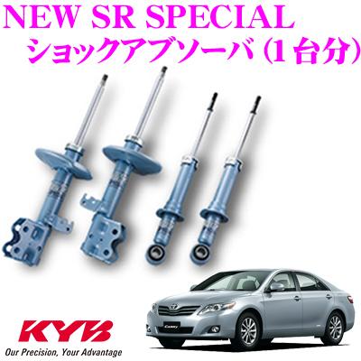 KYB カヤバ ショックアブソーバー トヨタ カムリ (40系)用NEW SR SPECIAL(ニューSRスペシャル)1台分セット【NST5375R&NST5375L&NST5376R&NST5376L】
