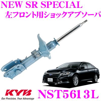 KYB カヤバ ショックアブソーバー NST5613Lトヨタ カムリ (50系) 用NEW SR SPECIAL(ニューSRスペシャル)左フロント用1本