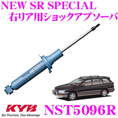 KYB カヤバ ショックアブソーバー NST5096Rトヨタ カルディナ (190系 210系) 用NEW SR SPECIAL(ニューSRスペシャル)右リア用1本