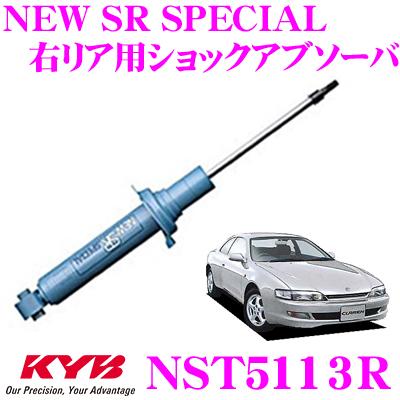 KYB カヤバ ショックアブソーバー NST5113Rトヨタ カレン (200系) 用NEW SR SPECIAL(ニューSRスペシャル)右リア用1本