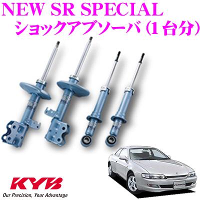 KYB カヤバ ショックアブソーバー トヨタ カレン (200系)用NEW SR SPECIAL(ニューSRスペシャル)1台分セット【NST9002R&NST9002L&NST5113R&NST5113L】
